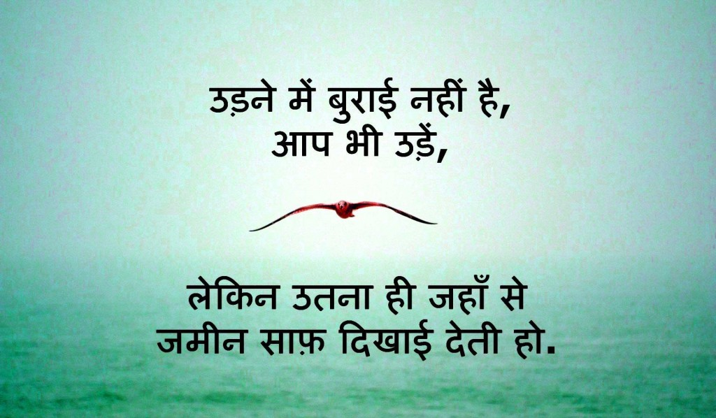 quotes-in-hindi Wallpaper