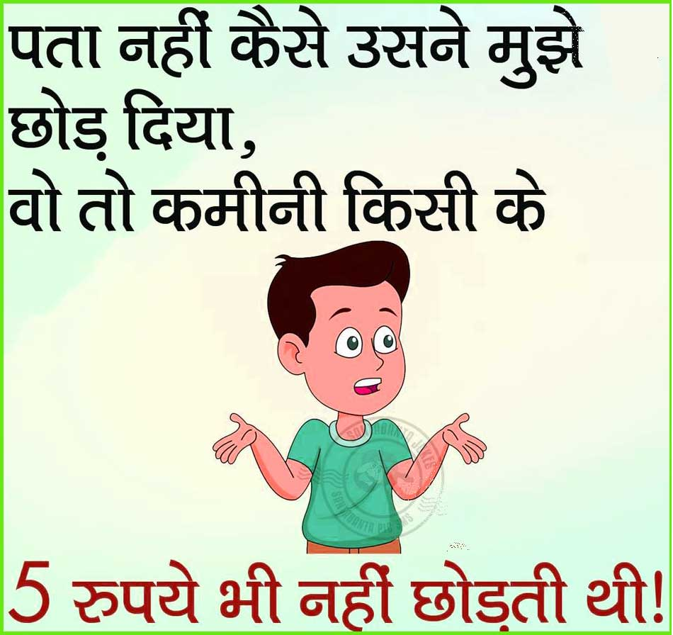 Hindi Funny Comments Pictures Images Photo Pics HD