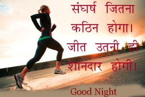 Best-Hindi-Quotes-good-nigh Images