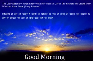 Good-Morning-images-hd-In Hindi