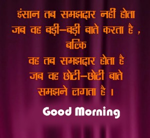 Hindi-Quotes-good-morning Images