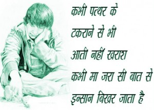 breakup image in hindi Images Photo Pictures Free Download