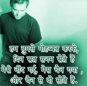breakup status Images Wallpaper Pictures for whatsapp in Hindi HD Download