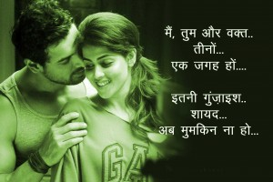 romantic couple pics Wallpaper pictures In Hindi HD Download