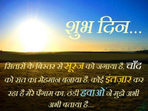good-morning-picture-in hindi
