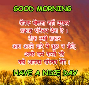 Good Morning Images With Hindi