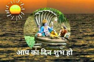 God hindi-good-morning-download