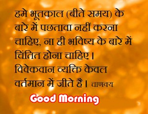 hindi-good-morning-pictures