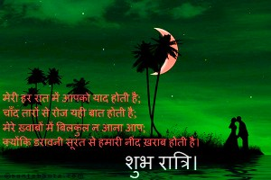 Good Night Pictures In Hindi
