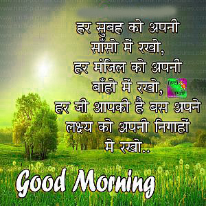 quotes-hindi-good-morning
