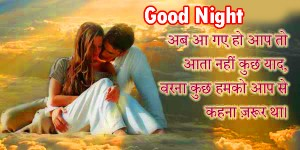 Hindi Good Night Love Couple Images