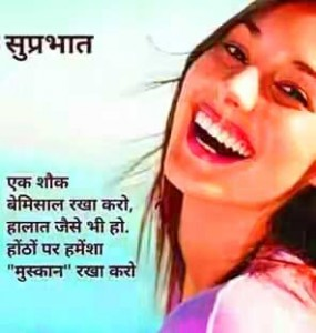 Hindi Good-Morning Images Download