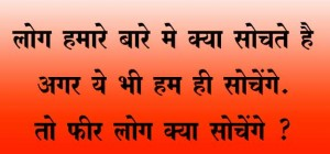 Hindi Quotes Images DPZ Download