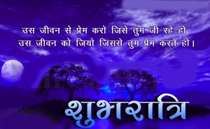 Good Night Images Photo Pictures Wallpaper Pics Free In Hindi HD Download