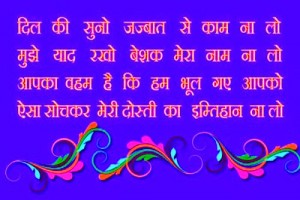 Best Hindi Shayari Image Wallpaper Photo Pics HD For Whatsaap
