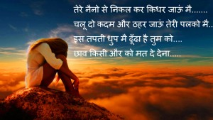 Hindi Shayari Image Picture Wallpaper Photo Pics HD Free Download