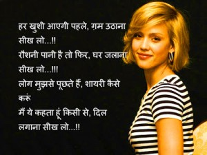 Hindi Shayari Image Photo Wallpaper Pictures HD Download