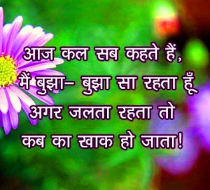 Hindi Shayari Image Photo Free Download