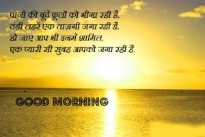 subah-good-morning-Iamges