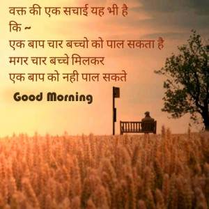 suprabhat-For-Latest