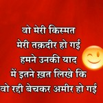 103+ Funny Shayari Images Wallpapers In Hindi