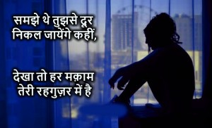 Hindi Dard Bhari Shayari Photo Wallpaper Images Pics Download