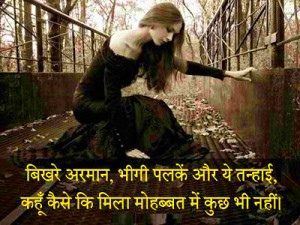 dard-bhari-shayari-pics Photo Wallpaper HD Download