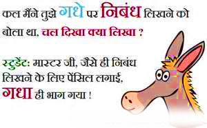 Hindi funny shayari images Photo Pictures Wallpaper HD Download for Whatsaap