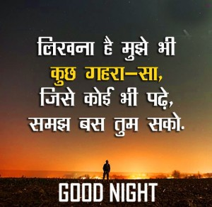 good night pic
