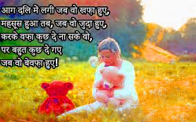 images-for-dard-bhari Shayari