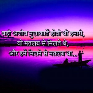 Dard Bhari Shayari In Hindi Pictures Pics HD Download