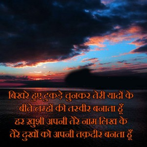 sad-shayari pics Photo Download