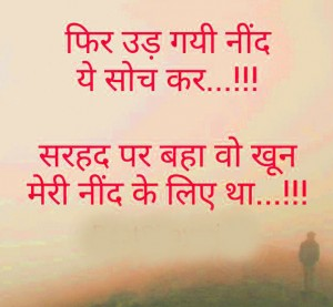 shayari-photo-wallpaper