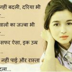 785+ Hindi Sad Shayari Images Wallpaper Pics For Girlfriend Download