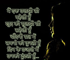 Zindagi Sad Shayari In Hindi Images Wallpaper Download