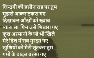 Zindagi Sad Shayari In Hindi Images Pics Download