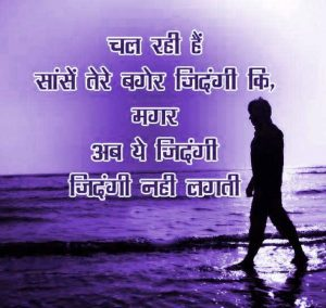 Zindagi Sad Shayari In Hindi Images Pictures Free Download
