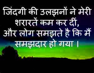 Life Hindi Sad Status Images Photo for Whatsapp DP