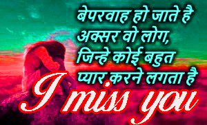 I Miss You Images Wallpaper Pictures HD Download In Hindi