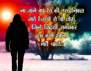 Whatsapp DP Profile Images Wallpaper Pictures With Quotes