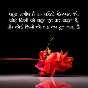 Hindi Sad Love Quotes Whatsapp DP Images Wallpaper Pic for Whatsapp