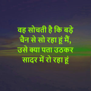 Hindi Sad Status Images Wallpaper Pic for Facebook