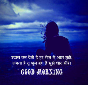 Hindi Shayari Good Morning Images Wallpaper Pics for Facebook