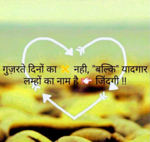 Best Hindi Quotes Whatsapp DP Profile Images photo Wallpaper Download