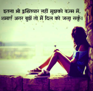 Life Sad Shayari Images Pics Pictures Download & Share