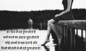 Hindi Breakup Images Wallpaper for Facebook HD Download & Share