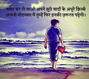 Hindi Breakup Images Wallpaper Pictures Download In HD