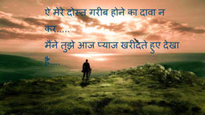 Judai Wallpaper Photo Pics With Hindi Shayari