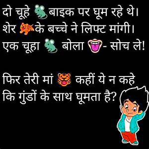 Hindi Funny Comments Images Wallpaper Pictures Download
