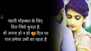 शायरी  Hindi Shayari Images Wallpaper Photo Pics Download
